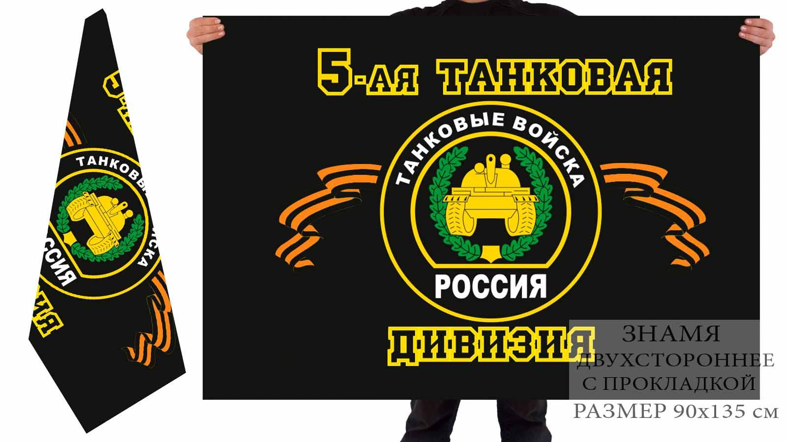 Двусторонний флаг 5 танковой дивизии