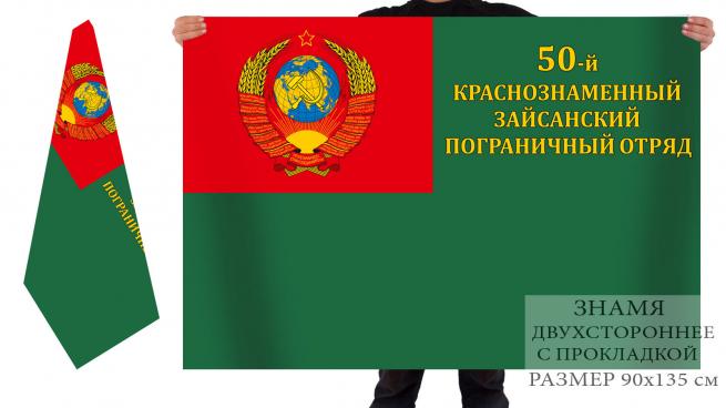 Двусторонний флаг 50 Краснознамённого погранотряда