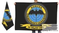 Двусторонний флаг 50 Отдельной бригады особого назначения Спецназа ГРУ