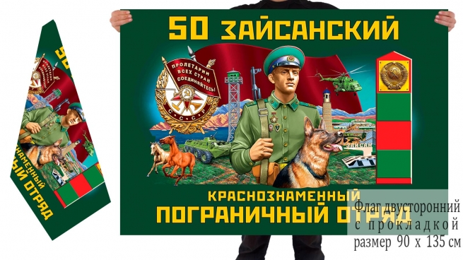 Двусторонний флаг 50 Зайсанского Краснознамённого погранотряда