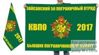 Двусторонний флаг 50 Зайсанского погранотряда КВПО