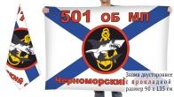 Двусторонний флаг 501 ОБ МП