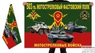 Двусторонний флаг 503 гв. Фастовского МСП
