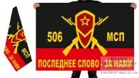 Двусторонний флаг 506 полка мотострелков