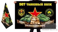 Двусторонний флаг 507 танкового полка