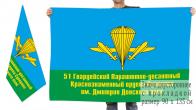 Двусторонний флаг 51 Гв. ПДП