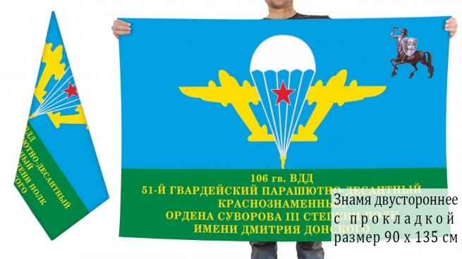 Двусторонний флаг 51 гвардейского парашютно-десантного полка им. Дмитрия Донского