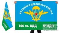 Двусторонний флаг 51 гвардейского парашютно-десантного полка