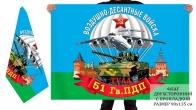 Двусторонний флаг 51 гвардейского ПДП