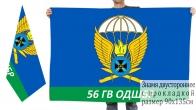 Двусторонний флаг 51 гвардейской ОДШБр