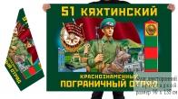 Двусторонний флаг 51 Кяхтинского Краснознамённого погранотряда