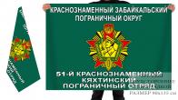 Двусторонний флаг 51 Кяхтинского погранотряда