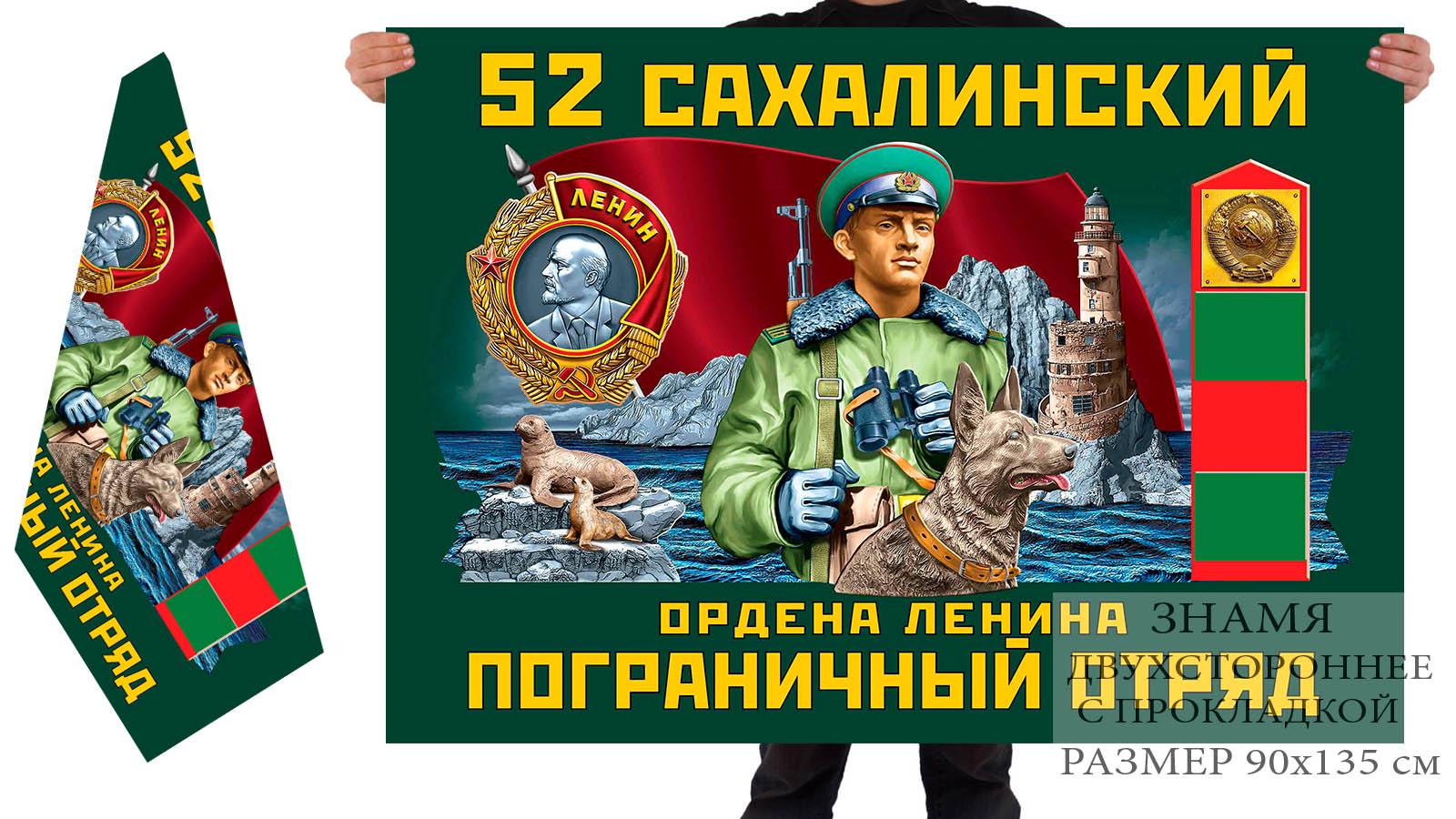 Двусторонний флаг 52-го Сахалинского ПогО