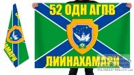 Двусторонний флаг 52 ОДн АГПВ