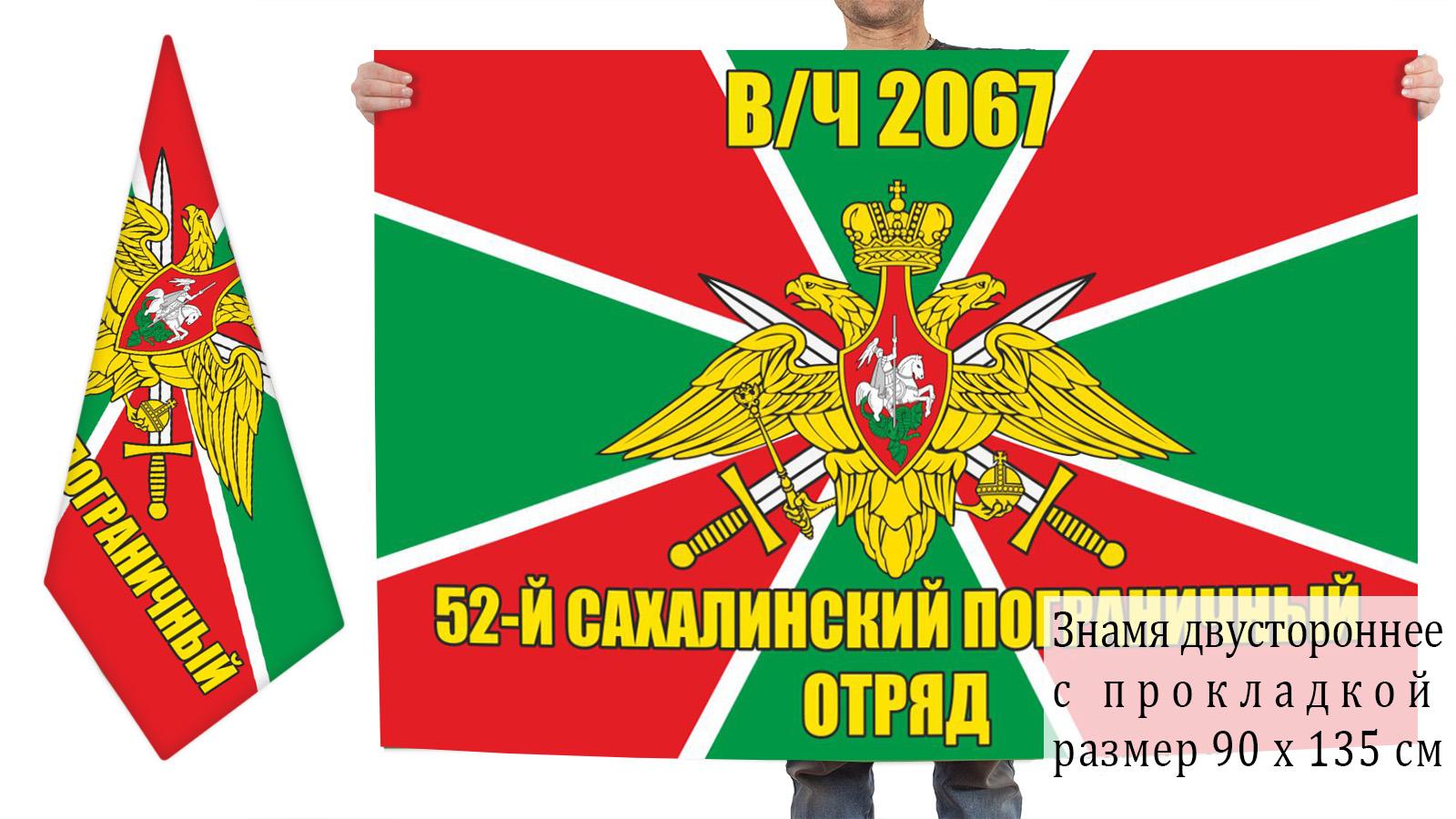Двусторонний флаг 52 погранотряда