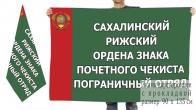 Двусторонний флаг 52 Сахалинского-Рижского погранотряда