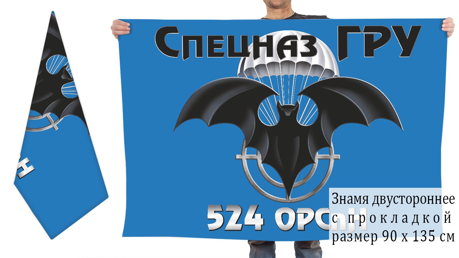 Двусторонний флаг 524 ООСпН спецназа ГРУ
