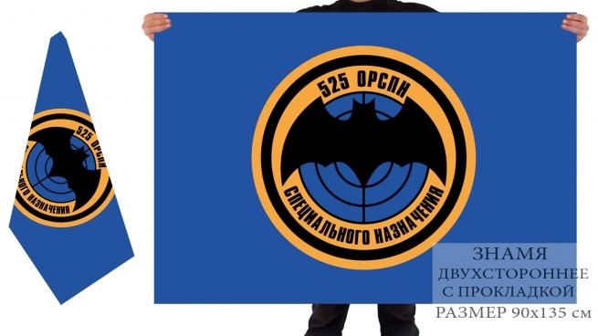 Двусторонний флаг 525 ОРСпН спецназа ГРУ
