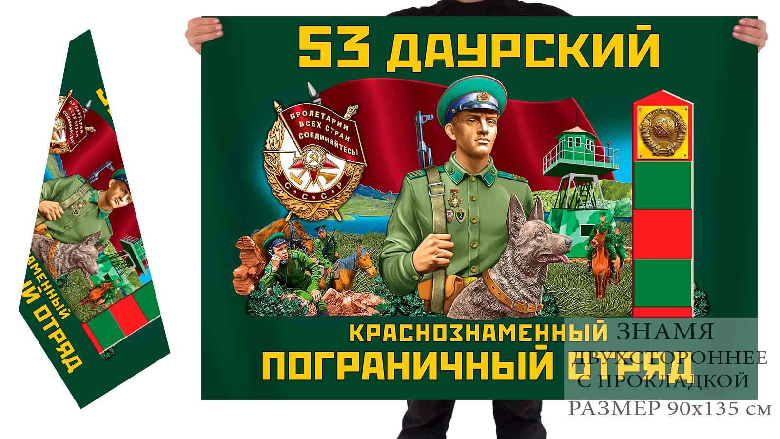 Двусторонний флаг 53 Даурского Краснознамённого погранотряда