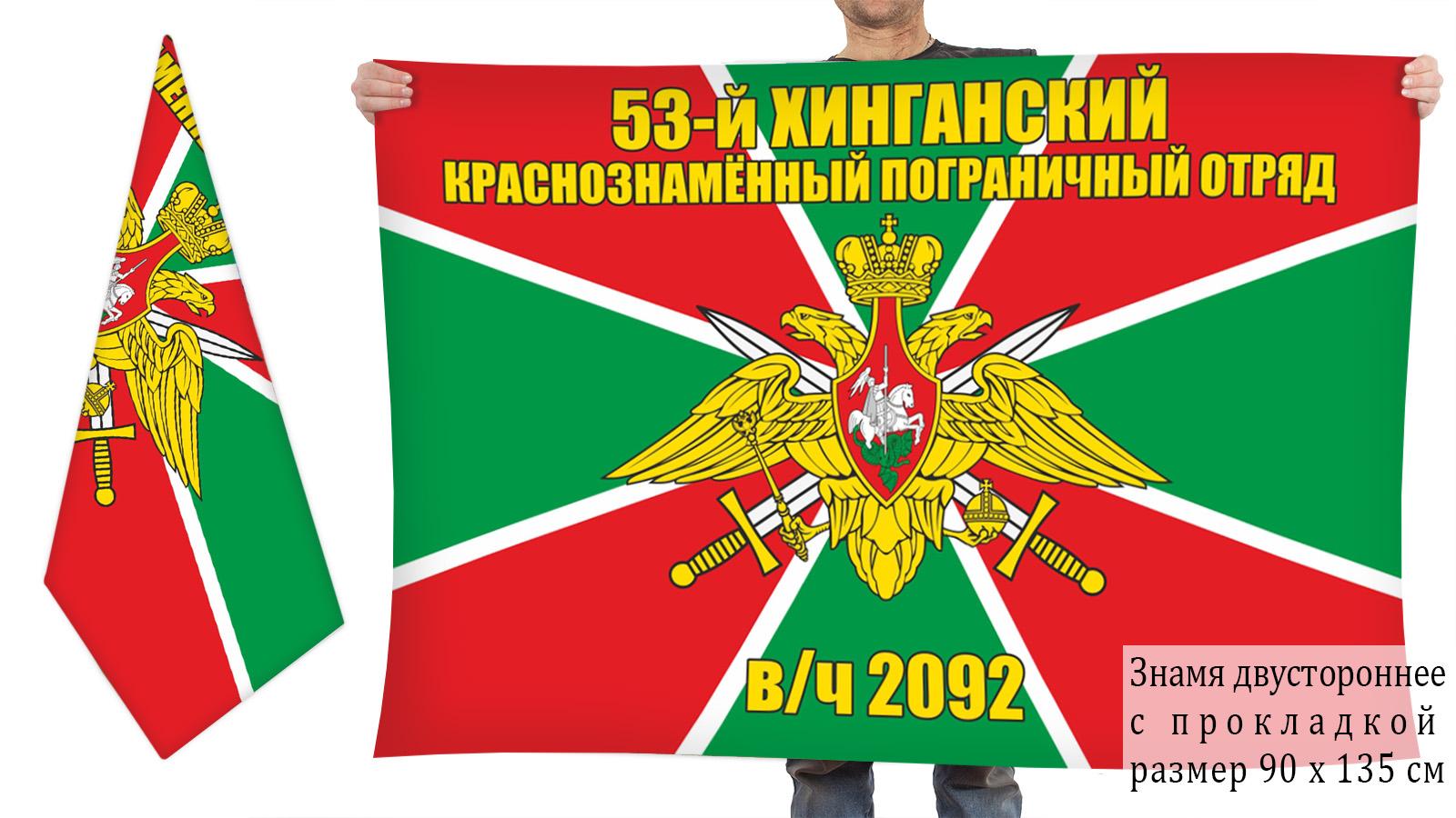 Двусторонний флаг 53 Хинганского погранотряда
