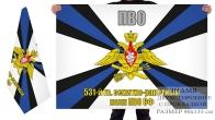 Двусторонний флаг 531 полка ПВО Северного флота