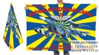 Двусторонний флаг 535 отдельного транспортного смешанного авиаполка