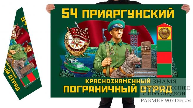 Двусторонний флаг 54-го Приаргунского ПогО