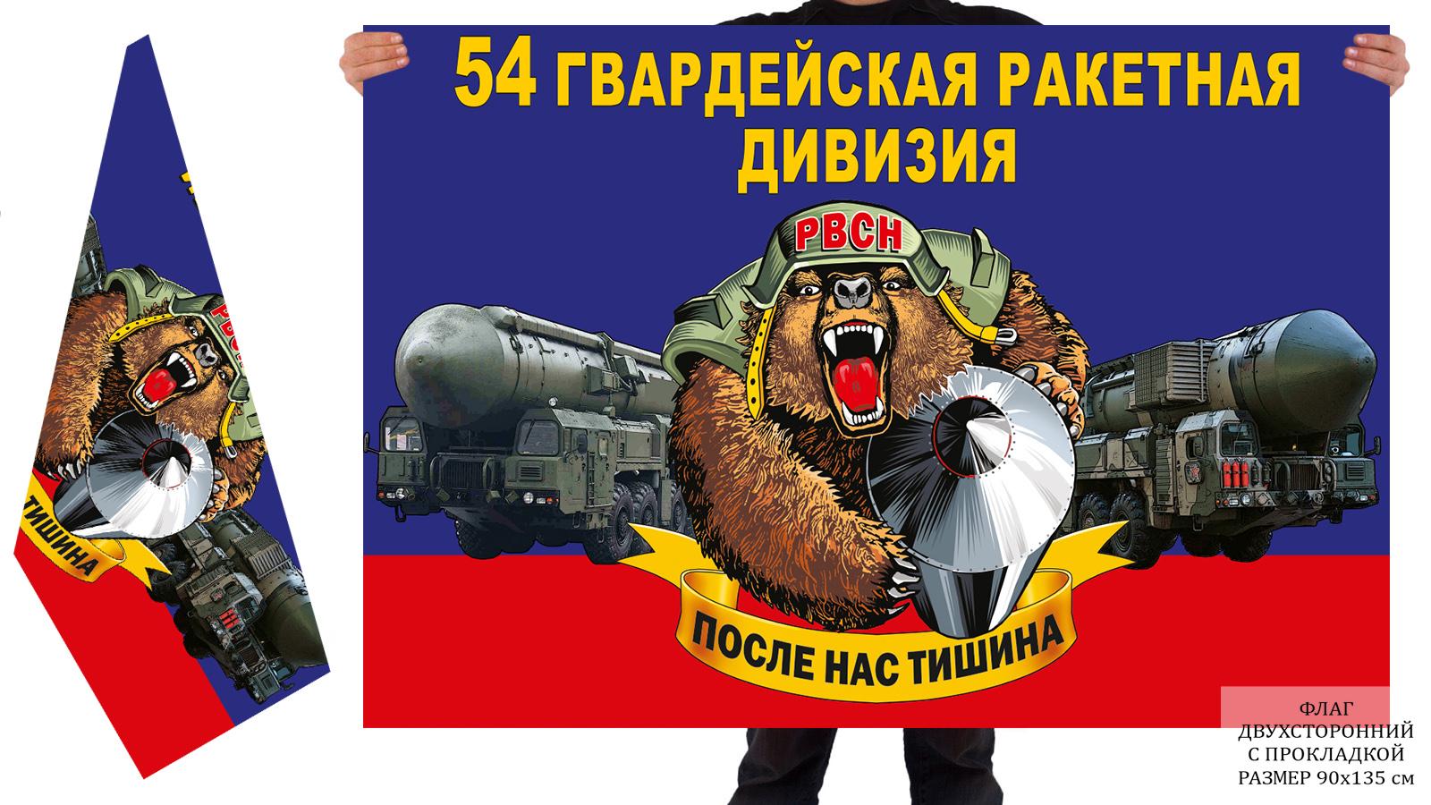 Двусторонний флаг 54 гв. РД