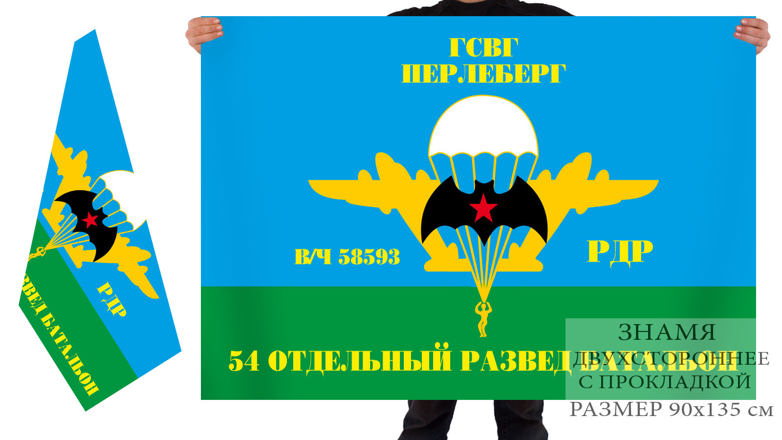 Двусторонний флаг 54 Отдельный Развед Батальон