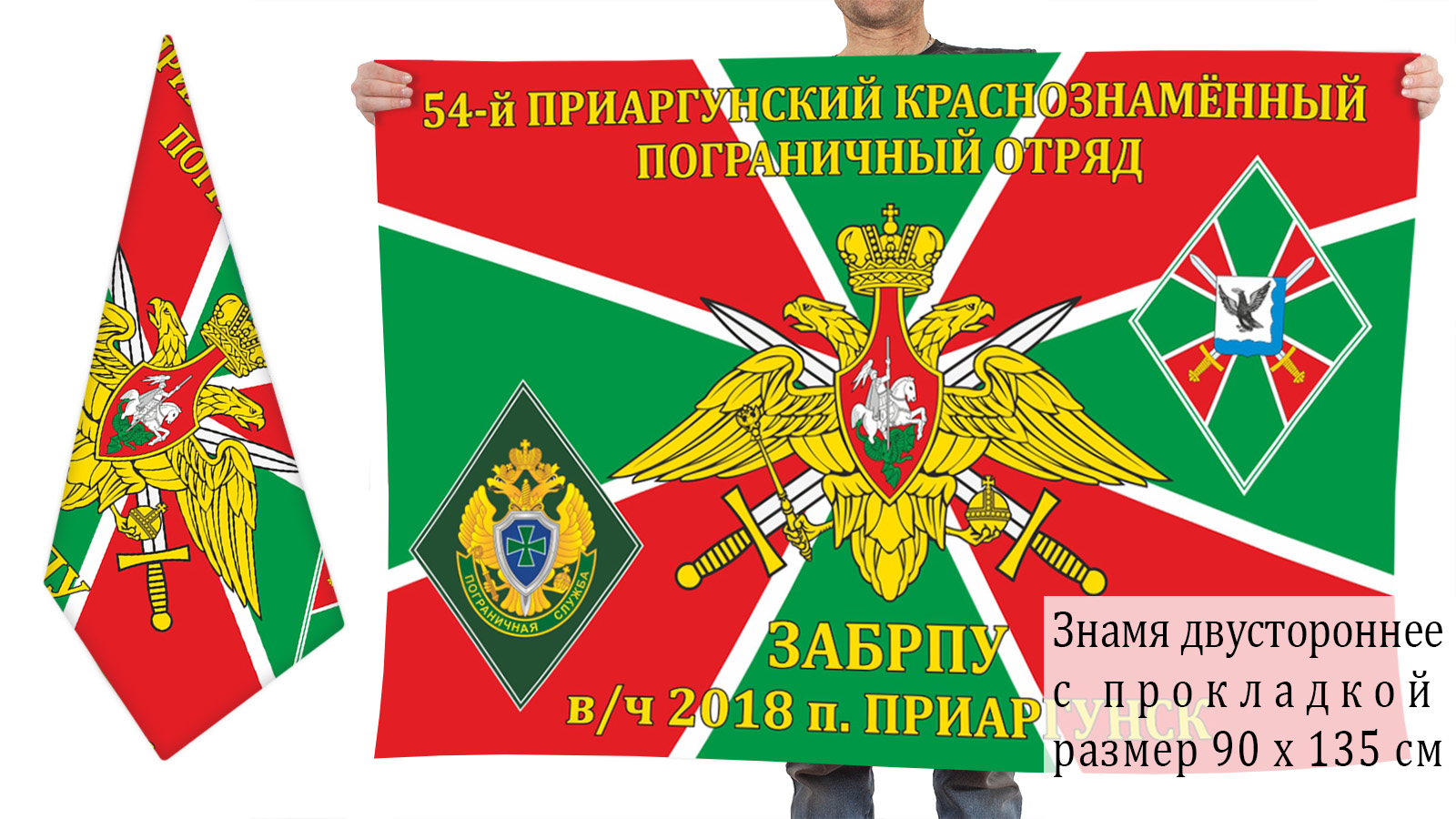 Двусторонний флаг 54 Приаргунского Краснознамённого погранотряда