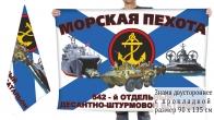Двусторонний флаг 542 отдельного десантно-штурмового батальона морпехов