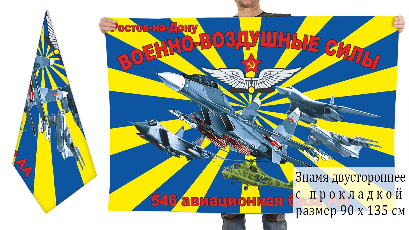 Двусторонний флаг 546 авиабазы армейской авиации
