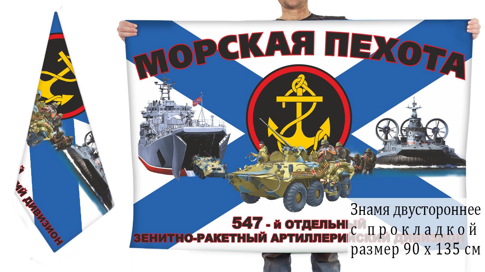 Двусторонний флаг 547 отдельного зенитно-ракетного артиллерийского дивизиона морпехов