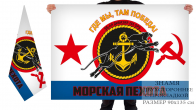 Двусторонний флаг 55 Дивизии 263 ОРБ Морской пехоты