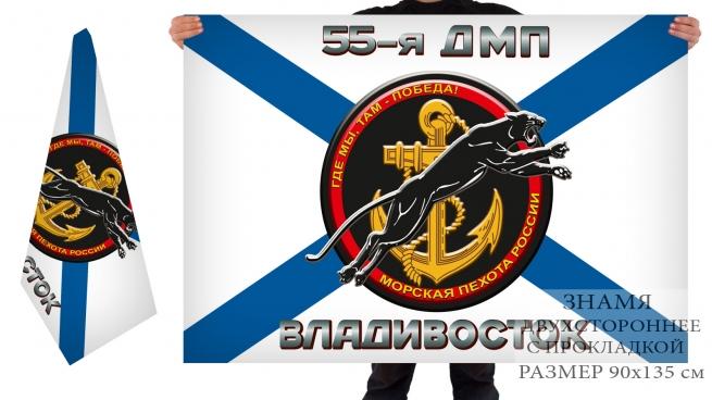 Двусторонний флаг 55 дивизии морпехов