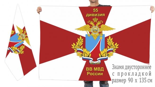 Двусторонний флаг 55 дивизии ВВ МВД РФ