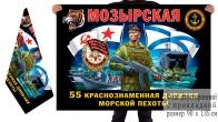 Двусторонний флаг 55 Мозырской Краснознамённой дивизии морпехоты