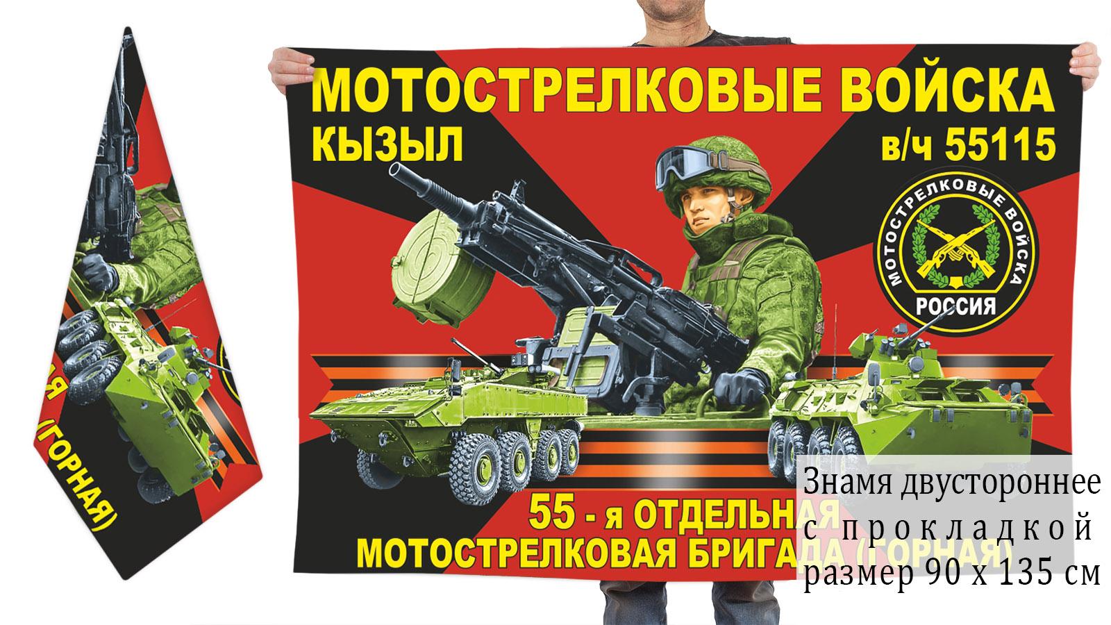 Двусторонний флаг 55 отдельной бригады мотострелков (горной)