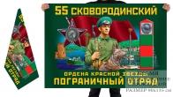 Двусторонний флаг 55 Сковородинского ордена Красной звезды погранотряда
