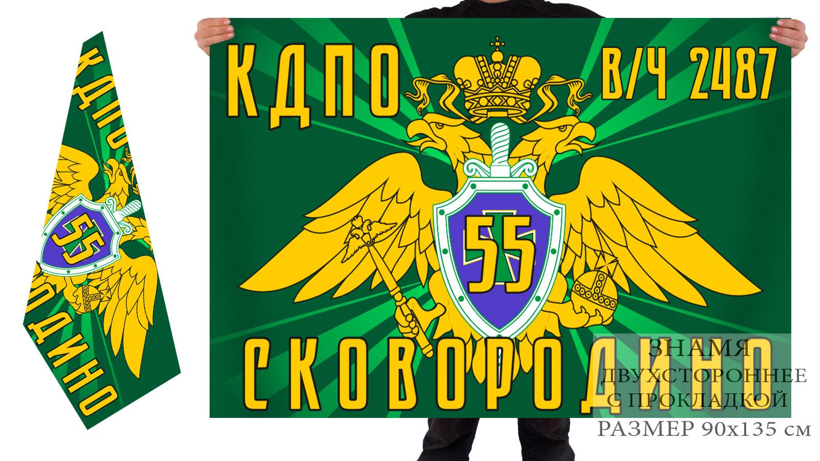 Двусторонний флаг 55 Сковородинского погранотряда
