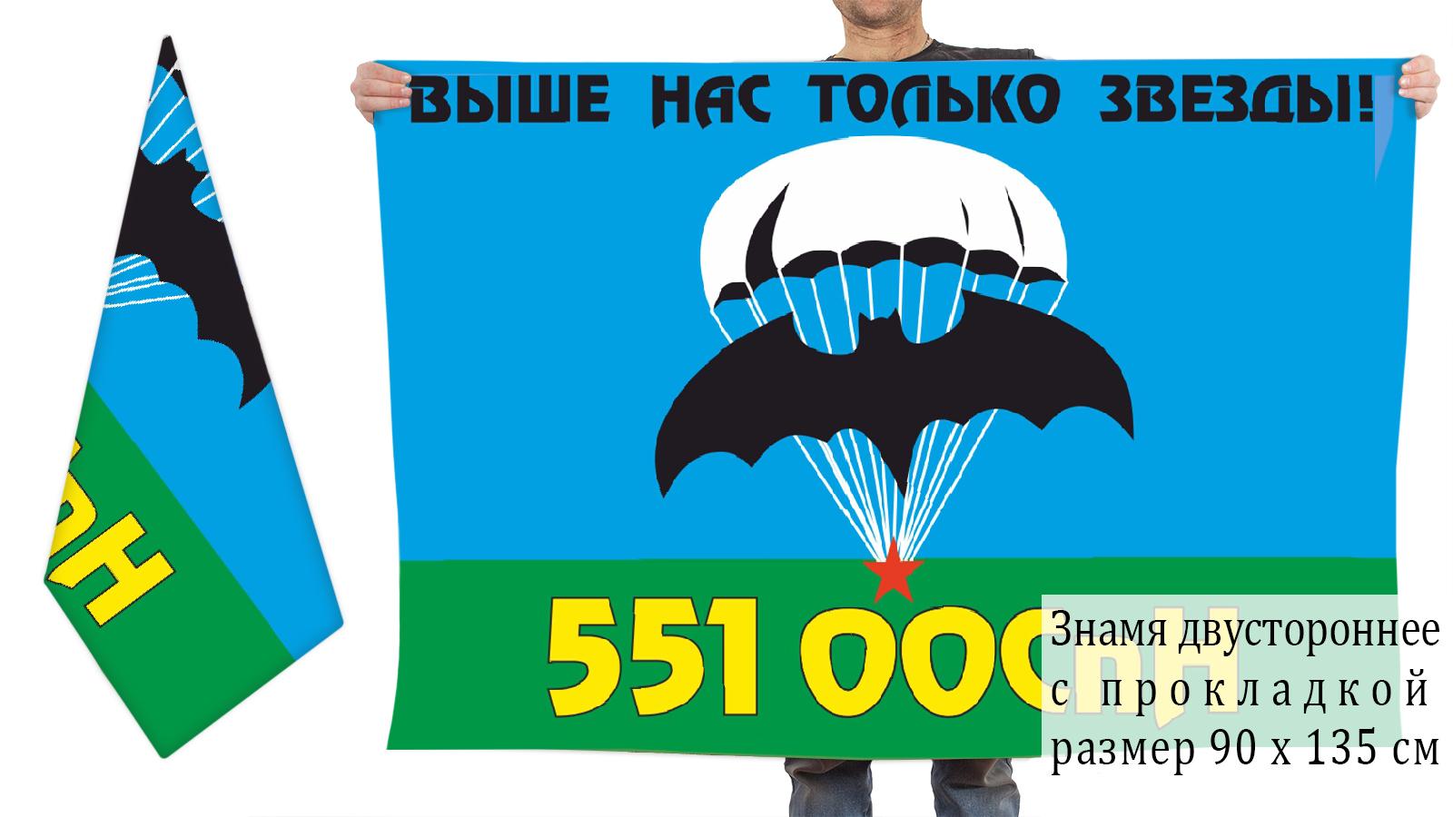 Двусторонний флаг 551 ООСпН ГРУ