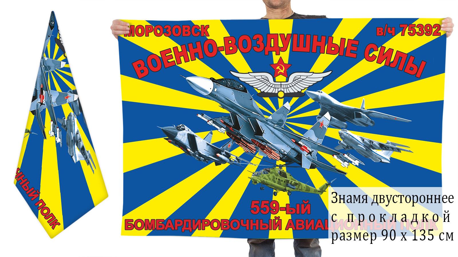 Двусторонний флаг 559 бомбардировочного авиаполка
