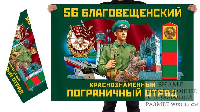 Двусторонний флаг 56 Благовещенского Краснознамённого погранотряда