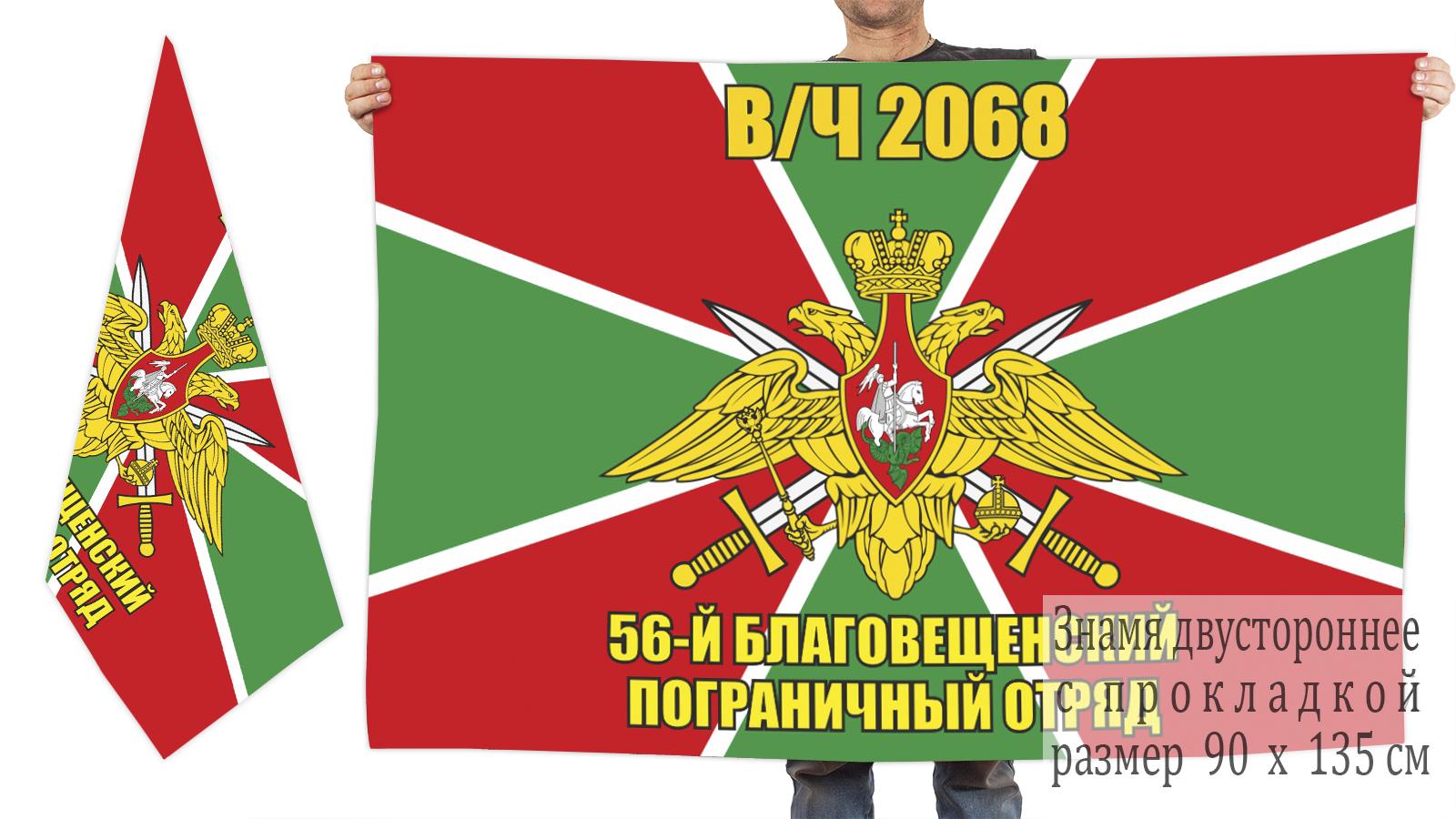 Двусторонний флаг 56 Благовещенского пограничного отряда