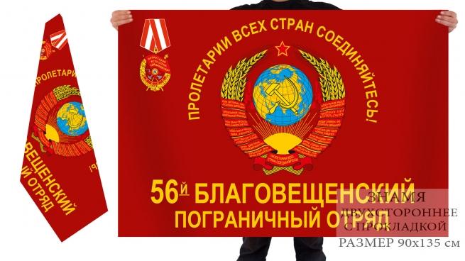 Двусторонний флаг 56 Благовещенского погранотряда