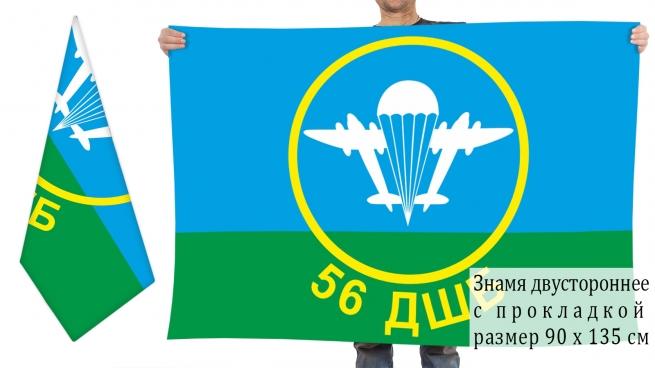 Двусторонний флаг 56 ДШБ