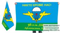Двусторонний флаг 56 Гв. ОДШБр в Афганистане
