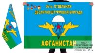 Двусторонний флаг 56 гв. отдельной десантно-штурмовой бригады в Афганистане
