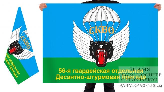 Двусторонний флаг 56 гв. отдельной десантно-штурмовой бригады