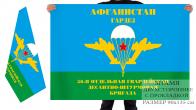 Двусторонний флаг 56 гвардейской ОДШБр ВДВ